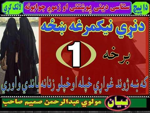 pashto bayan 2017 islamic girls women nakmar gha saza  par1 Molvi Abdul Rahman مولوی عبدالرحمن صاحب