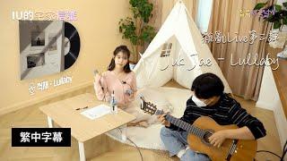 【中字/韓繁雙字】IU - Lullaby 搖籃曲 (Juk Jae 宰浣 cover) from [IU的宅家信號 之 IU的雜亂Live]