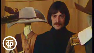 Д'Артаньян и три мушкетера в телецентре Останкино (1978)