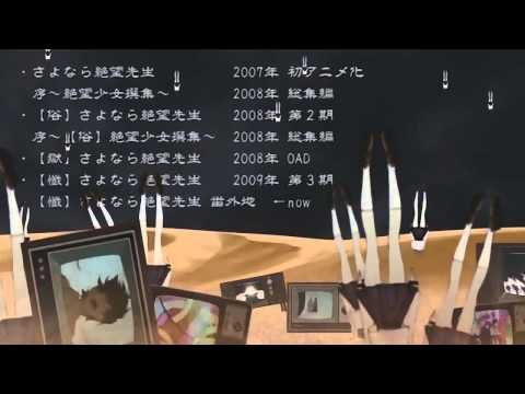Zan Sayonara Zetsubou Sensei Bangaichi Opening 2 (RAW)