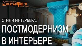 Постмодернизм в интерьере Дизайн интерьера Киев(, 2016-12-14T19:08:26.000Z)