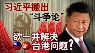 """海峡论谈:习近平搬出""""斗争论"""" 欲一并解决台港问题?"""