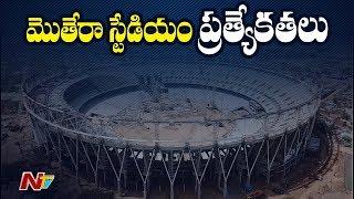 Trump India Tour : Focus On Specialities Of Ahmedabad Motera Stadium | NTV
