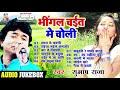 Chaita Audio Jukebox 2019 (Subhash Raja) भींगल चईत में चोली || Chaita Song 2019