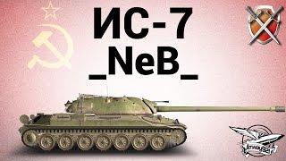 ИС-7 - ЩиМ 01 - _NeB_