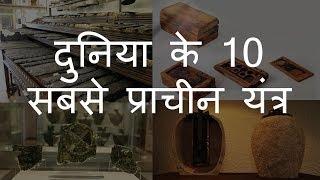 दुनिया के 10 सबसे प्राचीन यंत्र | Top 10 Oldest Gadgets of the World | Chotu Nai
