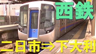 (7)【西鉄3000形】急行 福岡(天神)行 車窓 二日市⇒下大利
