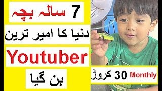 7 Years Old Kid Earning 30 Crores Monthly From Youtube  - Richest Youtuber