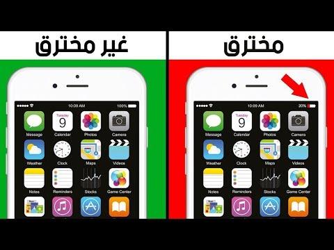 15 علامة تدل على اختراق هاتفك وكيفة التخلص منها Youtube