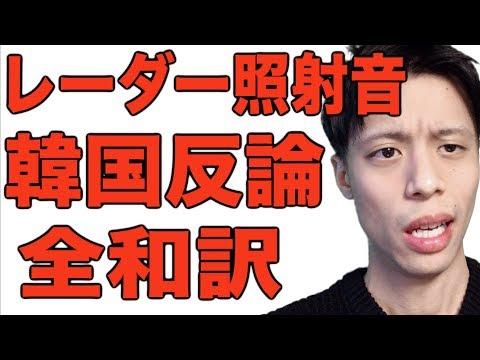 レーダー照射音に対する韓国国防部の反論映像を韓国人が全和訳!
