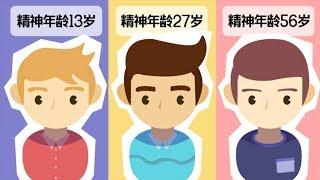10個性格小測試!你比看起來年輕?來測測你的真實心理年齡吧!