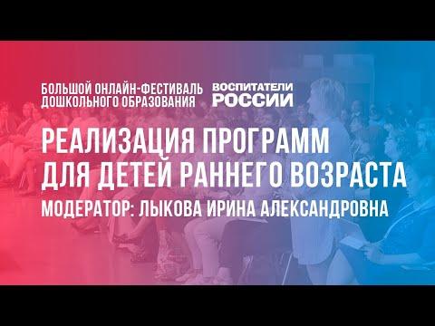 #9 Реализация программ для детей раннего возраста  /  Фестиваль «Воспитатели России»