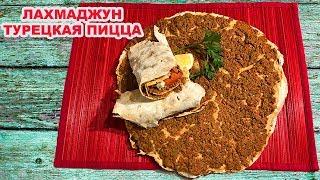 ЛАХМАДЖУН или Турецкая тонкая Пицца - Лепешка. Lahmacun