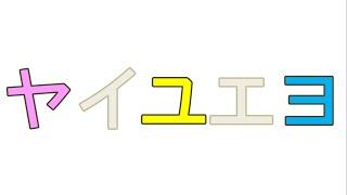 にわとり~ふの知育・幼児教育動画】 カタカナ編 ヤ行 【ア行】https://...