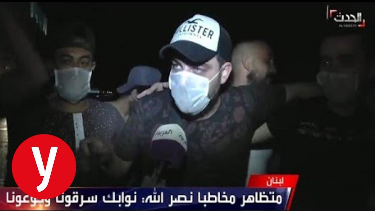 מפגין מאשים את נסראללה במצב הכלכלי אליו נקלעה לבנון