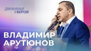 Владимир Арутюнов. «Движимые верой» (1_02)