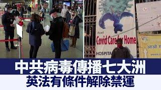 中共病毒傳播七大洲 英法有條件解除禁運|@新唐人亞太電視台NTDAPTV |20201224 - YouTube