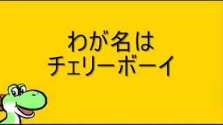矢部智(下野紘) - わが名はチェリーボーイ