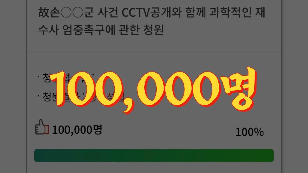 국민동의청원 10만명 달성의 순간! 마지막 100명 카운트 증거 영상