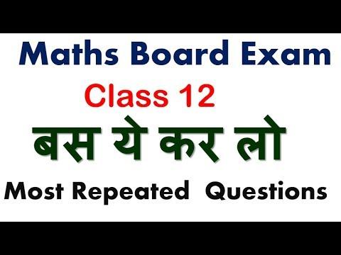 class 12 maths | cbse maths | most repeated questions | maths exam | Maths paper