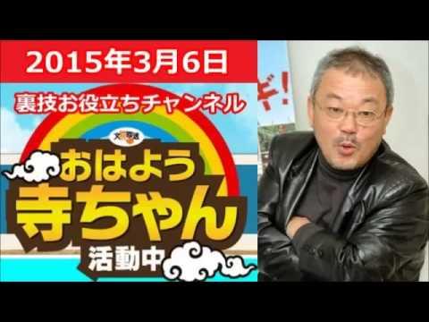 井筒和幸 おはよう寺ちゃん活動中 2015年3月6日(金)