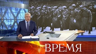 """Выпуск программы """"Время"""" в 21:00 от 05.11.2019"""