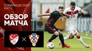 11 11 2020 Турция Хорватия 3 3 Обзор товарищеского матча