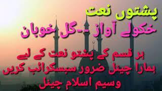 Video Pashto naat rubai awaaz gul khuban download MP3, 3GP, MP4, WEBM, AVI, FLV Juli 2018