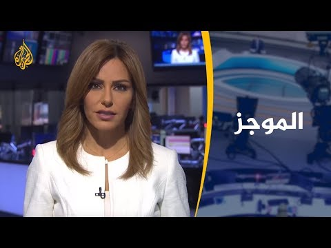 موجز الأخبار – العاشرة مساء 22/05/2019  - نشر قبل 11 دقيقة