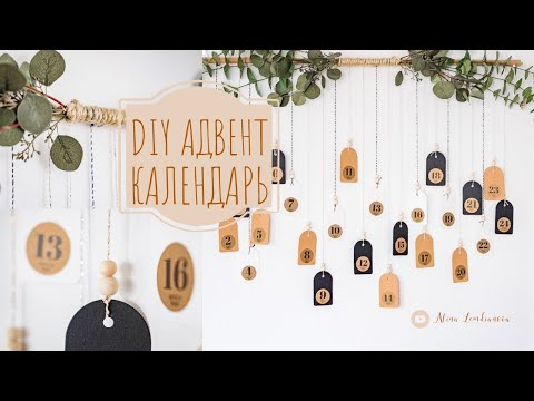 DIY Адвент календарь / Адвент календарь своими руками / Украшаем дом к Рождеству