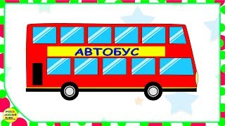 Мультфильм про машинки: автобус. Спецтехника. Развивающий мультик про машинки