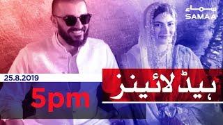 Samaa Headlines - 5PM - 25 August 2019