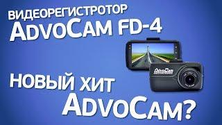 Обзор видеоорегистратора AdvoCam FD4 GPS