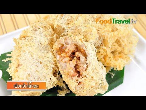 เผือกยัดไส้ทอด Fried Sweet Taro Stuffed with Pork
