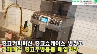 카페폐업 중고주방용품 중고커피머신 제과쇼케이스 냉장고 …