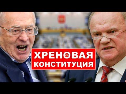 Зюганов и Жириновский в Госдуме... поправки Путина в Конституцию | RTN