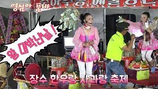 영심아 품바 🦋 제일 대박난날 관객대박,팁대박,머니다발,꽃다발 받고 ~^ 2018.9.15.(야간)