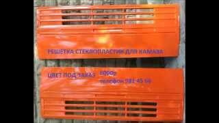 stekloplastik su Стеклопластиковые элементы для кабины Камаза(Полный цикл производства стеклопластика от чертежа до готового изделия. Стеклопластик является единствен..., 2013-08-11T12:26:46.000Z)