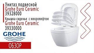 Унитаз подвесной Grohe Euro Ceramic + Крышка-сиденье (арт.39330000 ) Обзор,Распаковка