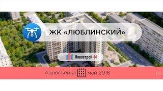 видео Люблинский у метро Люблино от застройщика ГК «КОРТРОС» ????  1000 Новостроек