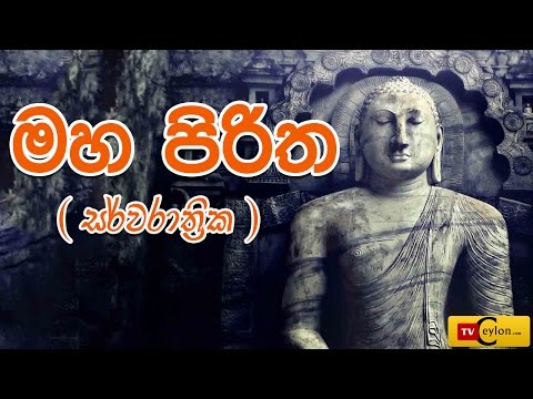 Sarwa Rathrika Piritha - Pirith Full - Overnight Pirith Chanting - Buddhist Pirith Chantings