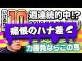 【競馬予想】 2018 日経賞 父の名を高めるために!!