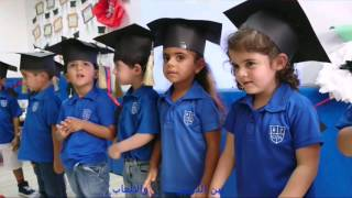 Arabic gradation song 2017- يا مدرستي 'My School'
