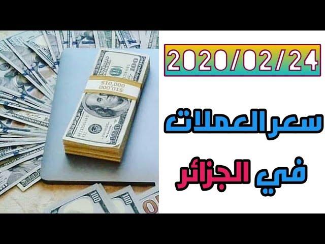 سعر اليورو الدولار الكندي الاسترليني في السكوار بورصة الجزائرcours dz euro dinar marche noir algerie