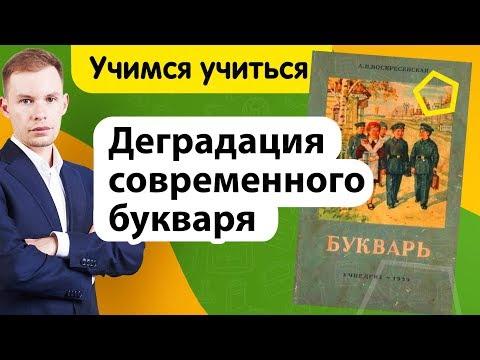 Деградация современного букваря | Обзор советского букваря | Учимся учиться