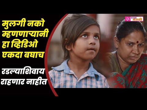 कस्तुरी | Kasturi Sort Film | Women's Day Special | Star Marathi