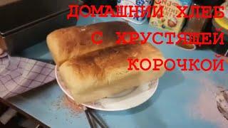 Выпекаем Домашний Хлеб С Хрустящей Корочкой