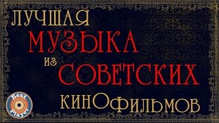 ЛУЧШАЯ МУЗЫКА ИЗ СОВЕТСКИХ КИНОФИЛЬМОВ