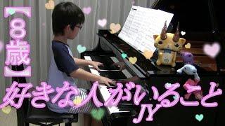 【8歳】好きな人がいること JY ドラマ『好きな人がいること』主題歌