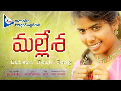 MALLESHA LATEST TELANGANA FOLK SONG | #SingerLaxmi | #Praveenkaithoju ||